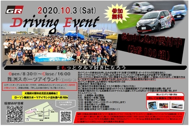 GR_Driving_Event